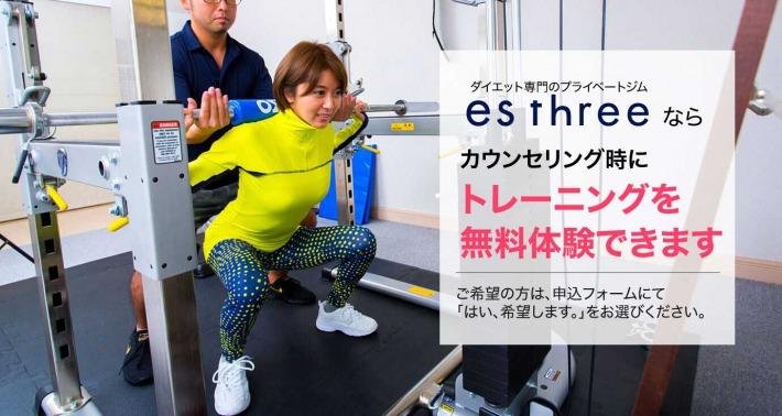 es three(エススリー)