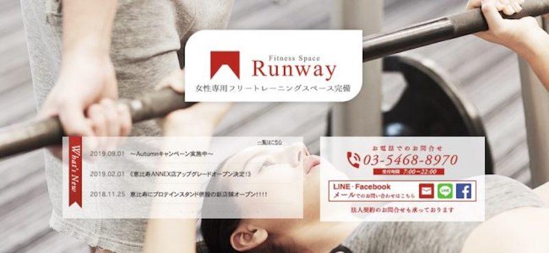 Runway(ランウェイ)
