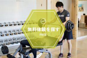 【体験談あり】東京で無料体験が可能な人気パーソナルトレーニングジム8選