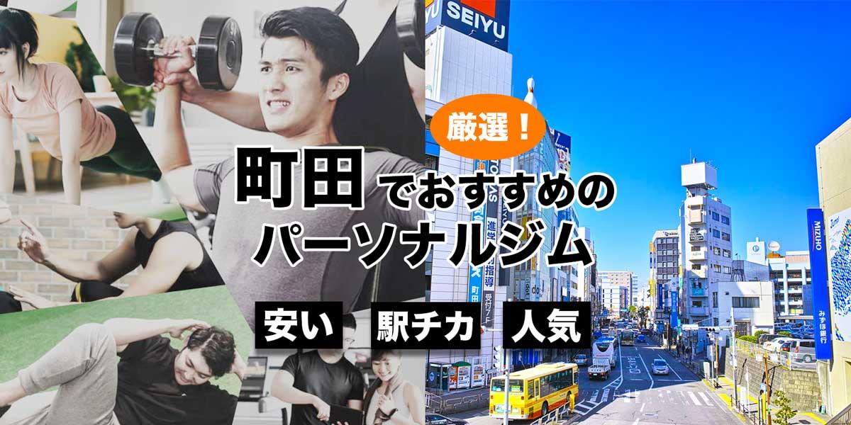 町田のおすすめパーソナルトレーニングジム11選