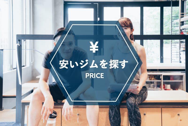 【2020年】東京の安いパーソナルトレーニングジム11選を徹底比較