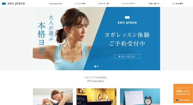 男性に人気の zen place yoga(ゼンプレイスヨガ)