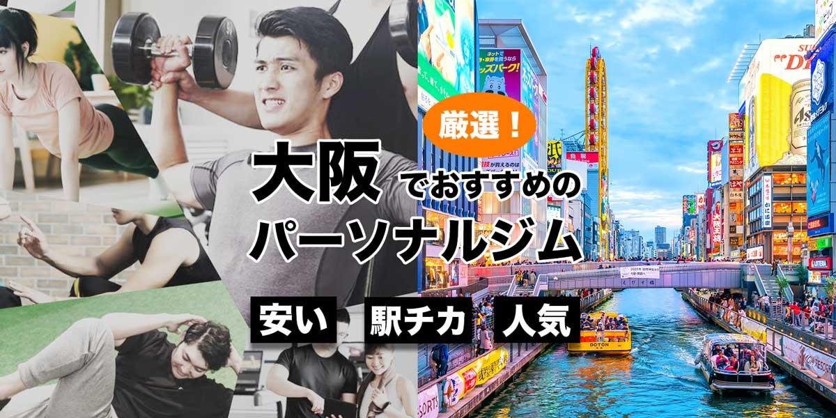 大阪のおすすめパーソナルトレーニングジム15選