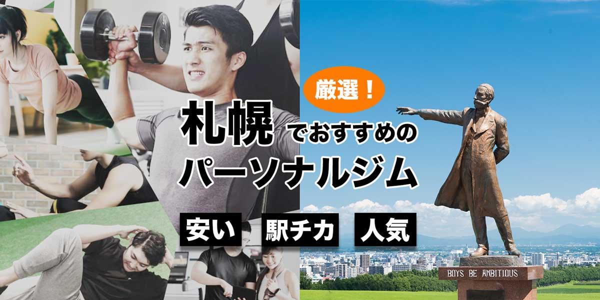 札幌のパーソナルトレーニングジムおすすめ12選|安いジム掲載!