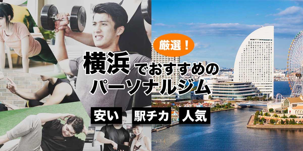 横浜のおすすめパーソナルトレーニングジム13選