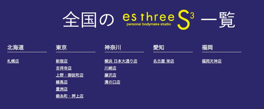 エススリーの店舗は関東中心に13店舗