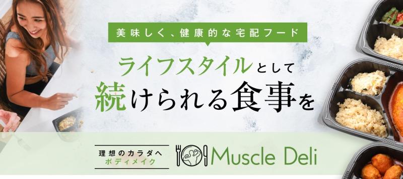 Muscle Deli(マッスルデリ)