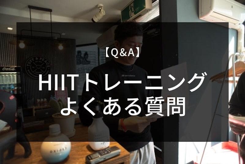 【Q&A】HIITトレーニングについてよくある質問