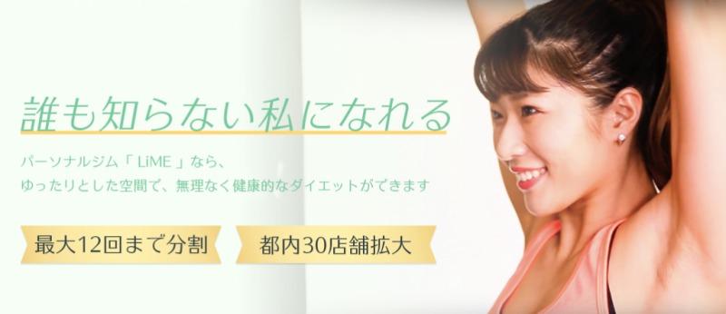 LiME(ライム)パーソナルジム下北沢店