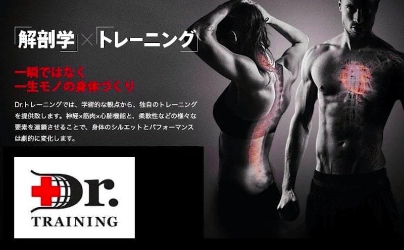 Dr.トレーニング│ロジカルな指導で、筋肉を着実につけられるジム