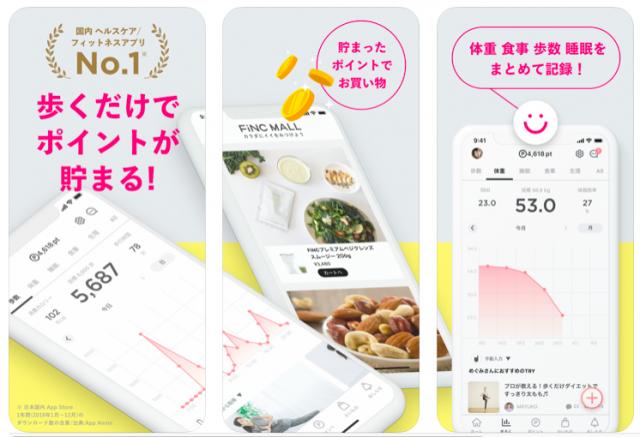 FiNC/フィンク ダイエット&ヘルスケアアプリ