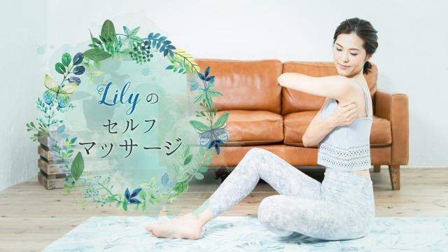 Lilyのセルフマッサージ