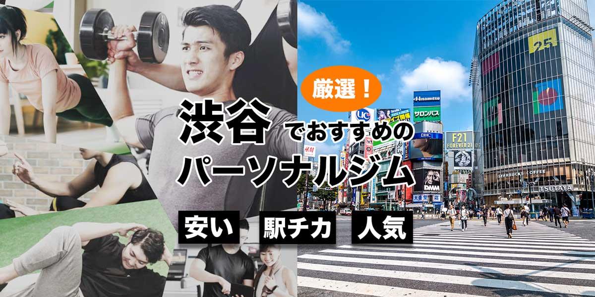 渋谷のおすすめパーソナルトレーニングジム8選