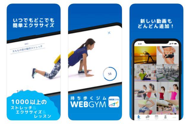 WEBGYM 運動の習慣化をサポート!