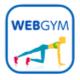 5.WEBGYM 運動の習慣化をサポート!