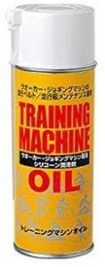 トレーニングマシン専用シリコンスプレー