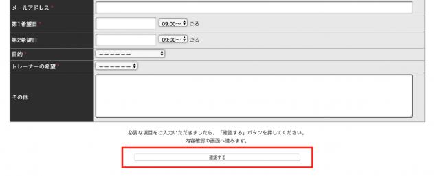 ステップ2.「確認する」をクリック後、内容に問題がなければ「送信する」ボタンを押す