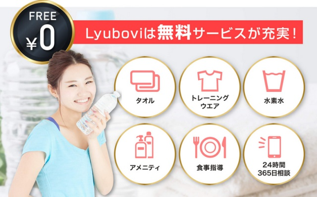Lyubovi リュボーヴィ 手ぶらOK、充実した無料サービス