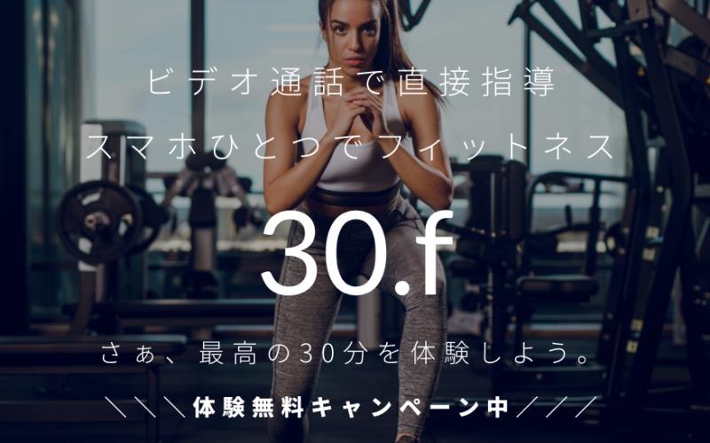 30.f(サーティフィット)