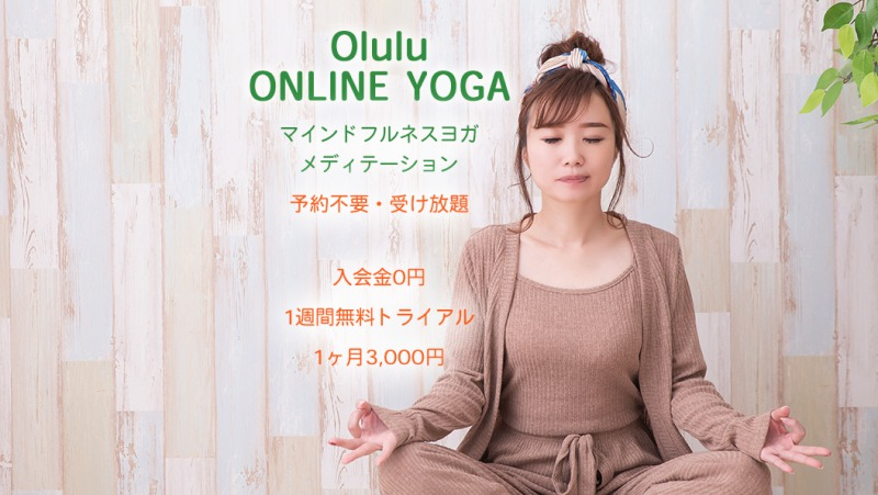 Olulu ONLINE YOGA(オルルオンラインヨガ)