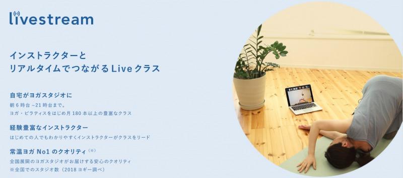 yoggy air Livestream