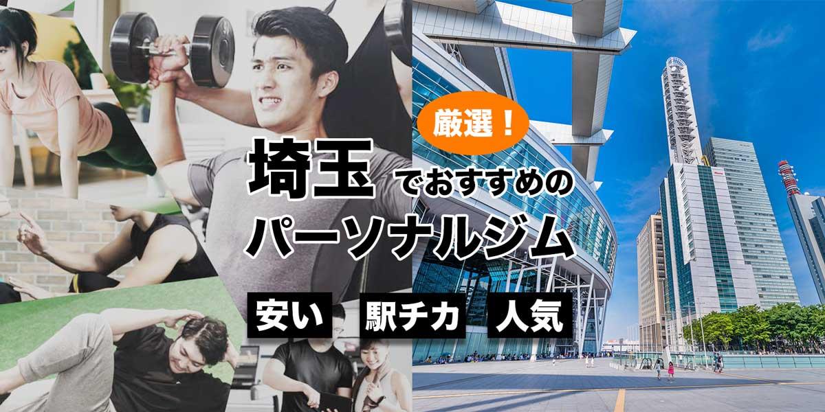 埼玉のおすすめパーソナルトレーニングジム10選