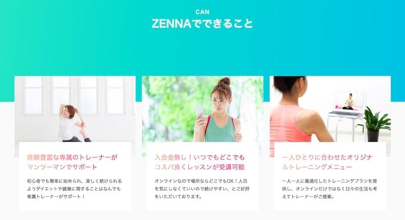 月額6,000円から利用可。お財布に優しいダイエット習慣なら、ZENNA(ゼンナ)