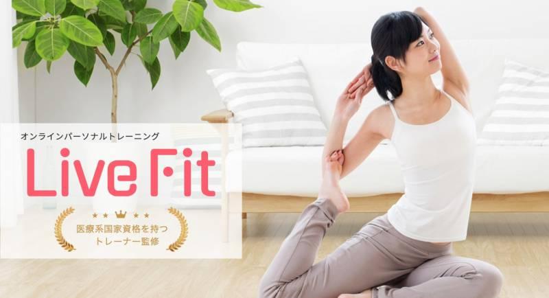 ただ痩せるだけでなく、美しい体型を目指せるLive Fit(ライブフィット)