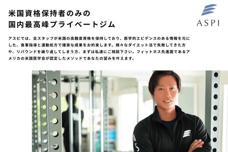 ASPI (アスピ)