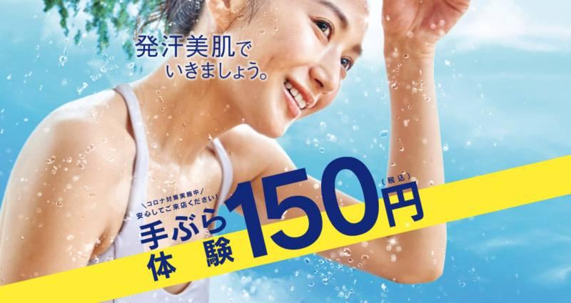 全国430店舗以上。日本でもっとも人気を集めるスタジオ、LAVA(ラヴァ)