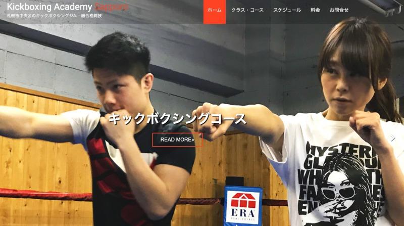 Kickboxing Academy Sapporo(キックボクシング アカデミー)