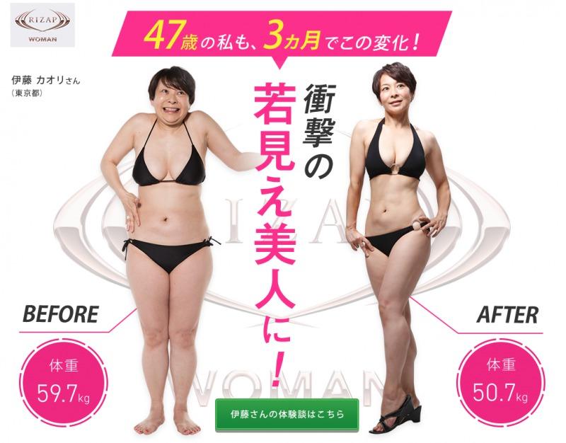 ライザップウーマン|業界トップが運営する女性専用ジム。短期間で絶対痩せたい女性におすすめ