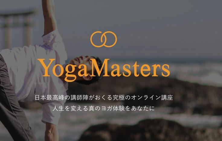 Yoga Masters(ヨガマスターズ)