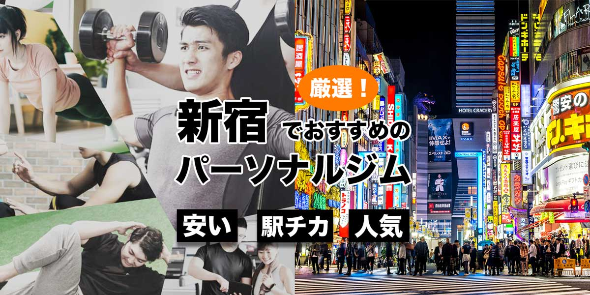 新宿でおすすめのパーソナルトレーニングジム18選。男性向けジムも掲載!