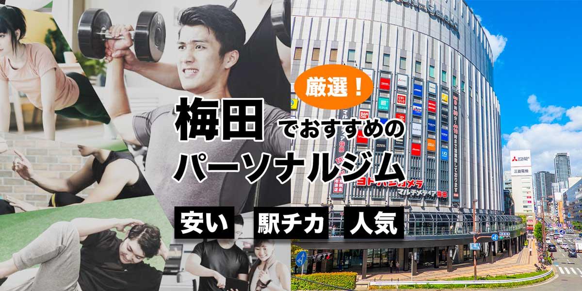 梅田でおすすめのパーソナルトレーニングジム7選。女性専用ジムも掲載!