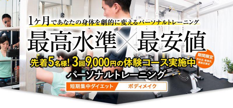 グローバルフィットネス|2ヶ月料金156,000円