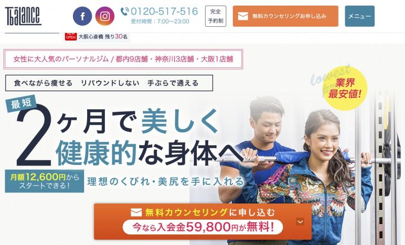 神奈川|回数制|T-BALANCE(ティーバランス)