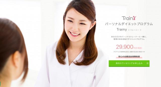 Trainy(トレーニー)|2ヶ月59,800円