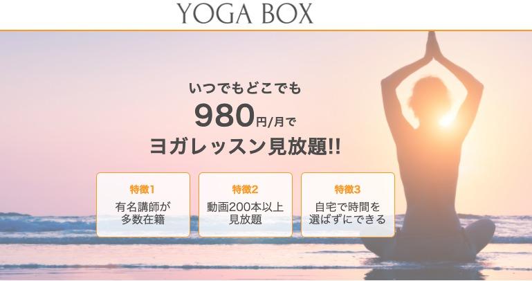 YOGA BOX(ヨガボックス)|月額980円