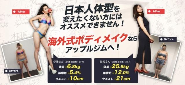アップルジム|脱日本人体型。S字スタイルを目指す人におすすめ
