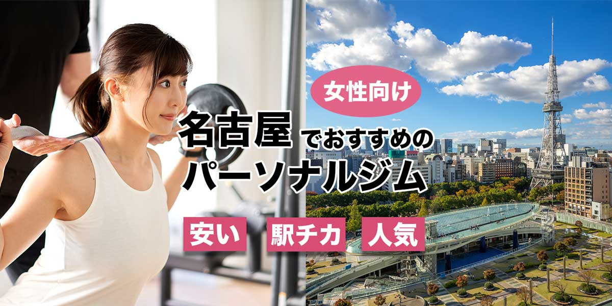 名古屋で女性におすすめのパーソナルトレーニングジム7選。女性専用ジムあり
