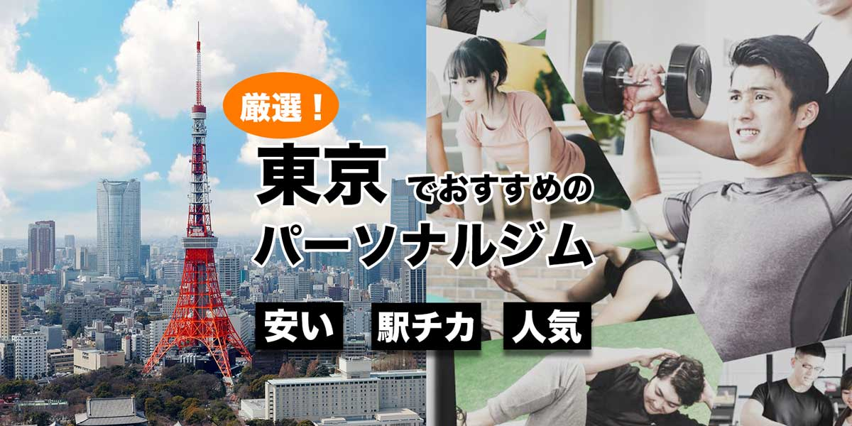 東京でおすすめのパーソナルトレーニングジム15選。安い人気ジム多数掲載!
