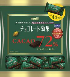 高カカオチョコレート┃程よい甘みのあるお菓子