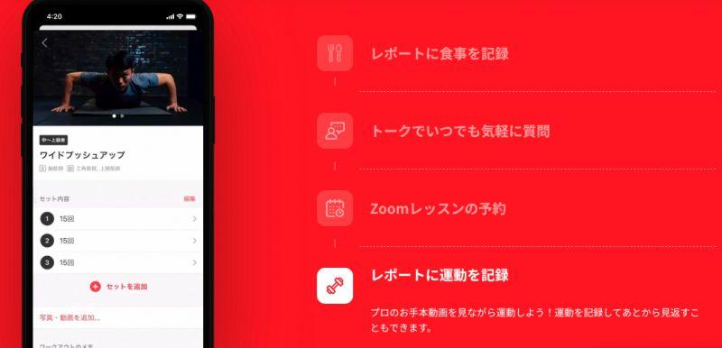 専用アプリを用いたレッスンの予約や報告が簡単