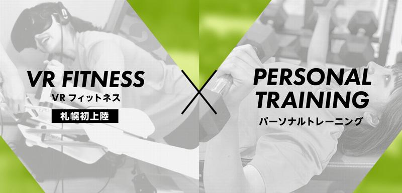 絆style-gym Legame|VR導入。新しいものが好きな方におすすめ