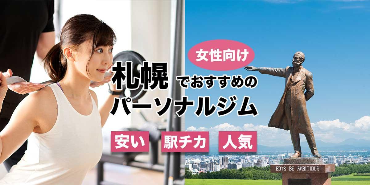 札幌の女性向けパーソナルトレーニングジム6選