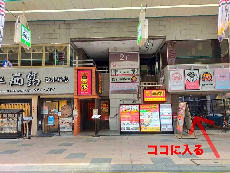 ビーコンセプト札幌大通店への道順を解説している写真