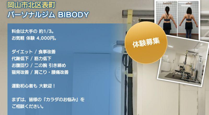 BIBODY(ビボディ)