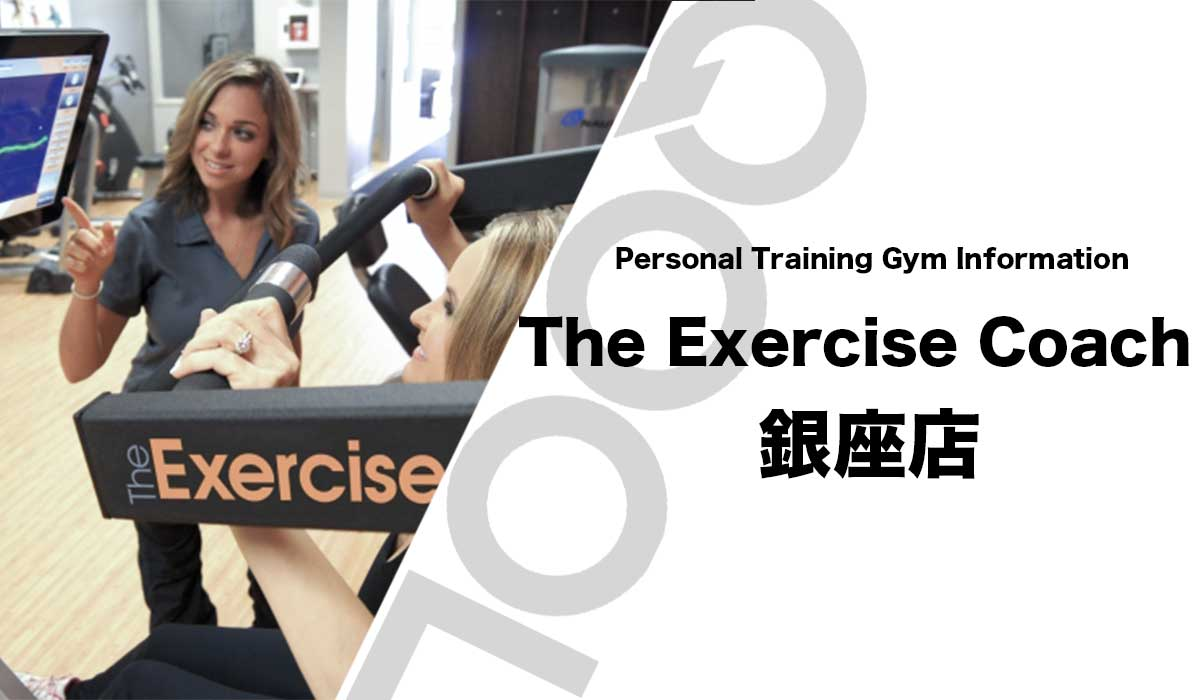 The Exercise Coach(エクササイズコーチ)銀座店