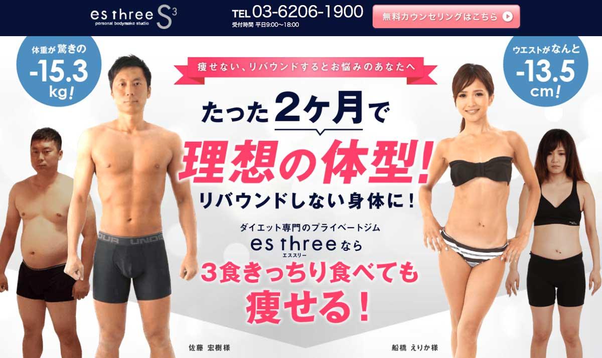 es three(エススリー)豊洲店